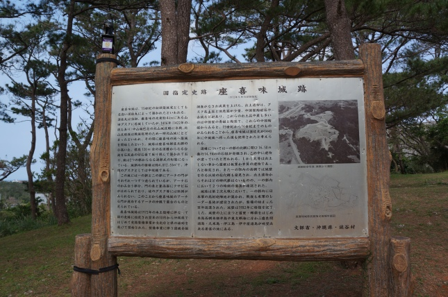 Information board in Japanese about Zakimi castle in Okinawa, Japan.
