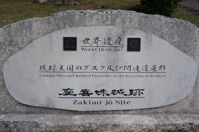 Zakimi Castle in Okinawa, Japan is a World Heritage Site declared by UNESCO in November 2000.