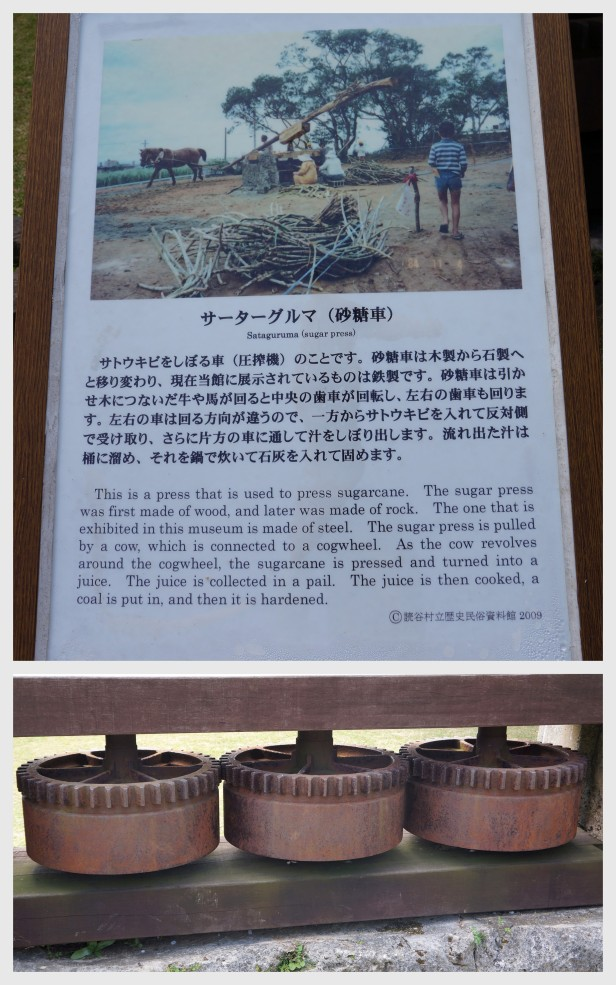 An exhibit of an old sugar press at the museum in Zakimi Castle.
