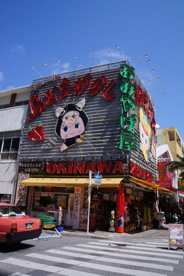 One of the souvenir shops in Kokusaidori (Kokusai Street) in Naha City, Okinawa, Japan.