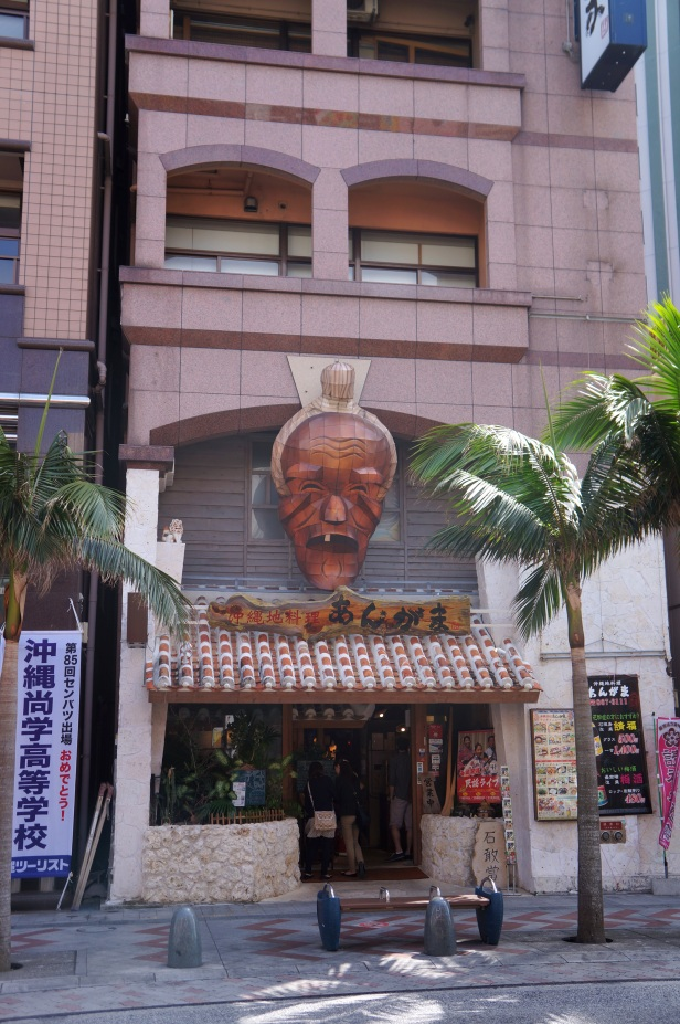One of the restaurants in Kokusaidori (Kokusai Street) in Naha City, Okinawa, Japan.