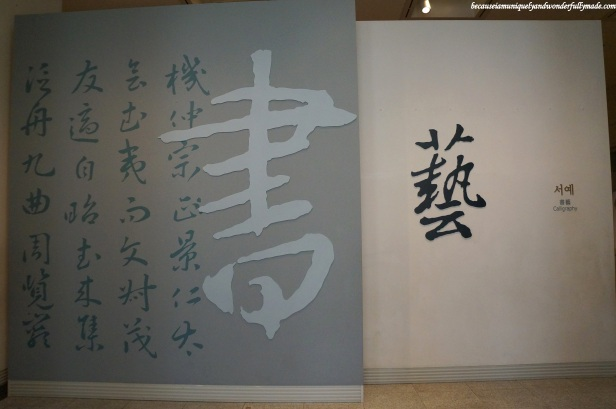 The Calligraphy exhibit at the National Museum of Korea 국립중앙박물관 in Yongsan, Seoul, South Korea.